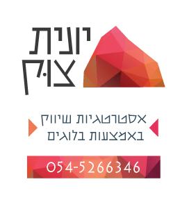 logo yonit